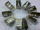 8芯金属壳屏蔽水晶头 RJ45八芯8p8c铁壳水晶头 批发网络水晶头
