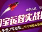 上海淘宝电商培训 虹口淘宝网店店主实战班