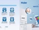 海尔净水机加盟 家用电器 投资金额 5-10万元