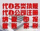 公司迁移 公司注册 营业执照代办 工商 税务异常解非