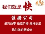 武清工商注册 记账报税 清理乱账 正规代理