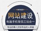 商城开发 网站建设、企业网站、沈阳网站建设