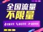 深圳电信宽带商务宽带