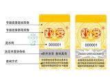 广东哪里有供应优惠的防伪标签-塘厦防伪标签印刷厂