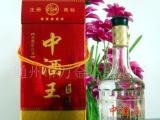 中国著名品牌中酒王酒诚招全国各省市经销商