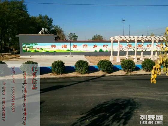 衡水美丽乡村 衡水文化墙 衡水墙绘公司 衡水手绘墙