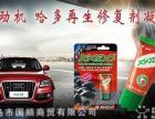哈多汽油 发动机再生修复剂凝胶