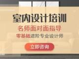 南京室內設計培訓,南京CAD培訓,南京3D效果圖培訓