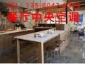 天河区餐厅专用中央空调工程公司