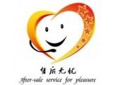 北京西门子洗衣机售出后维修服务查询24小时客服中心