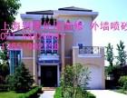上海浦东专业外墙喷真石漆 包工包料 外墙喷砂 外墙翻新