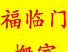 茂名福临门搬家、诚信服务、正规注册、服务有保障