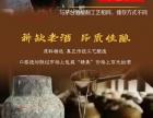 贵州茅台镇洞藏老坛酒正宗纯粮酒加盟 名酒