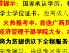 2015年广西教育学院成人函授专科学前教育专业招生