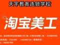 深圳福永电子商务课程