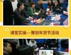 潮安揭阳澄海汕头淘宝电商运营美工培训高级班报名中