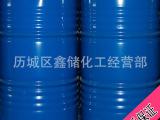 IP异氟尔酮  慢干水 783高含量 厂价直销  支持网购