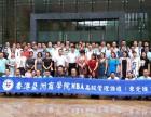 东莞MBA总裁班学费25800,毕业学位可认证