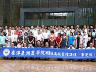 东莞亚商学院MBA班的学费优惠是多少?