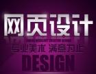 台州网站建设,椒江网站建设,临海网站建设,仙居网站