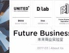 F.B.L 未来商业实验室 从现在开始带你跃入未来