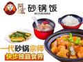 中山开一家阿宏砂锅饭加盟店需要多少钱?