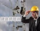 天津和平区二级建造师培训课 哪里比较好