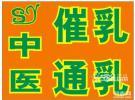 中山催乳师/催奶师/通乳师/通奶师/开奶师 沙溪催乳师