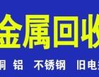 废旧金属 嗡回收2019广州冷巾和�O�方袢占鄹穹贤�回收电话