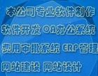 东莞专业做条码系统,餐饮系统,进销存,库存管理,E