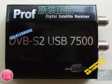 德国PROF7500 DVB-S2 USB高清DVB接收盒**B