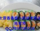 寿司培训长治小吃培训临汾小吃培训
