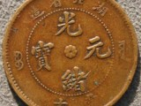 武汉市湖北省造光绪元宝哪里能找到买家