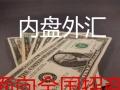 【内盘外汇】加盟官网/加盟费用/项目详情