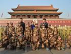 哈尔滨2019寒假冬令营 北京征途