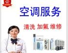 北京海淀区专业空调清洗保养 中央空调风口隔离网清洗加氟