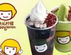 哈尔滨鲜奶吧加盟/快乐柠檬奶茶加盟/奶茶加盟品牌