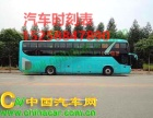 查询//广州到泰州客车++15258847890++广州直达