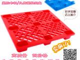 厂家**/塑料托盘/塑胶托盘/塑料卡板/塑胶卡板/九脚塑料托盘