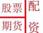 北京配资公司 低利息 股票期货配资 云天翼配资