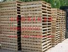 青岛木托盘东营木托盘 实木托盘木木栈板