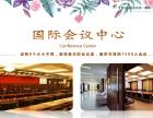 北京温泉年会酒店