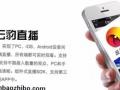 云豹直播程序开发手机直播app源码出售