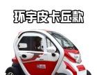 环宇电动汽车成人电动四轮轿车代理加盟生产厂家