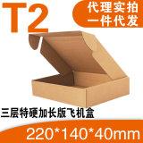 优级品货源E瓦五金配件包装加长T2(22*14*4)成品三层t2飞机盒e坑