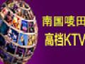 南国唛田KTV加盟