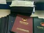 专利申请,商标注册,版权