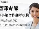 翻译公司价格 翻译公司报价 正朔翻译