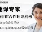 深圳正朔翻译公司 文件翻译临时翻译派遣同声传译