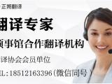 上海翻譯公司 翻譯外派 筆譯口譯 正朔翻譯